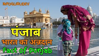 आज देखिये असली पंजाब | Great Punjab | Golden temple Record | Punjab Amazing Facts You Need To Know