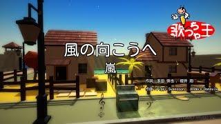【カラオケ】風の向こうへ/嵐