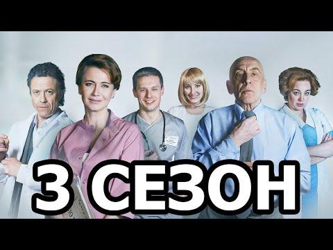 Практика россия сериал 2 сезон дата выхода
