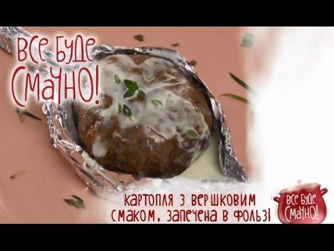 Рецепт: Картошка со сливочным вкусом, запеченная в фольге - Все буде смачно - Выпуск 144 - 03.05.15