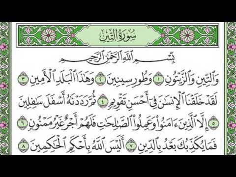 تلاوة رائعة سورة التين  مكتوبة الشيخ / علي جابر www.qoranet.net