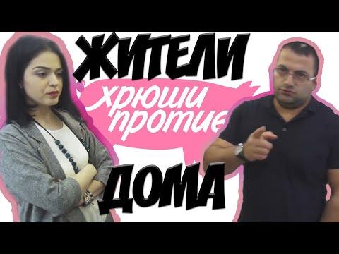 Хрюши против | Московская область - Жители дома