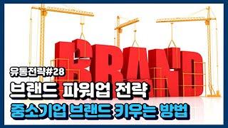 대한민국 중소기업의 브랜드 파워 키우는 비법 - 유통전…