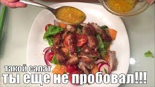 Вкусный Салат с Жареной Курицей!
