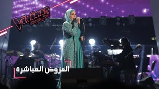 #MBCTheVoice -  العرض المباشر الأخير - نداء شرارة تعود الى مسرح The Voice  بأغنيتها 'بعدو عطرك'