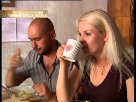 Продукты питания: чёрный список - Часть 2 - Правила жизни - 2010