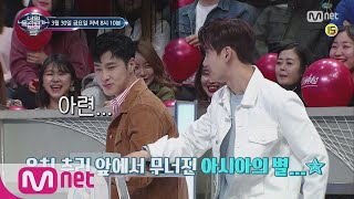 I Can See Your Voice 5 [예고] 흔들리는 윤호와 그걸 지켜보는 창민..☆ (쭈굴미 폭발) 180330 EP.9