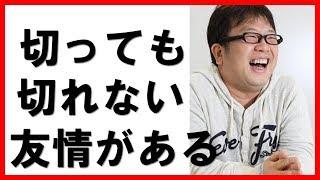 天野ひろゆきが語る香取慎吾との熱い友情にファンからの感動のコメント...