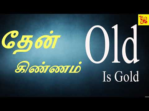 OLD IS GOLD   TAMIL OLD SONGS   OLD SUPER HITS   GOLDEN SONGS /MSV SONGS   60s 70s /TM SOUNDARARAJAN