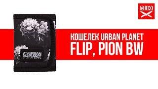 Кошелек Urban Planet - Flip, Pion BW. Обзор