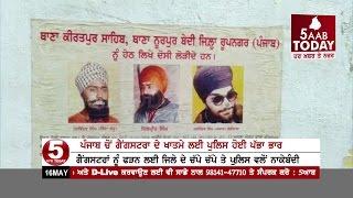 """Punjab Police Very Activ to arrest gangsters """" Rupanagar Police Blockade for Gangster Dilpreet"""