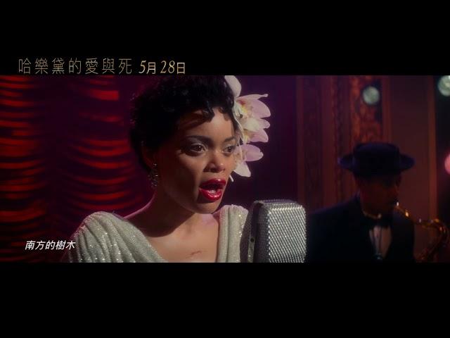 《哈樂黛的愛與死 The United States vs. Billie Holiday》正式預告_5/28永不沉默