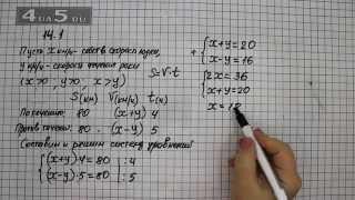 Упражнение 14.1. Алгебра 7 класс Мордкович А.Г.