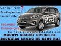 Maruti Suzuki Ertiga 2018 Bookings Open, Price, Launch Date, Hindi Video
