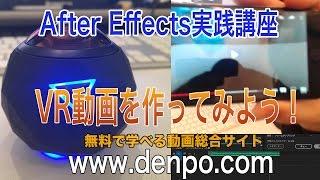 After Effects実践講座 VR動画を作ってみよう!(VR)