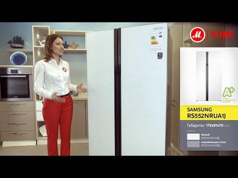 видео: Видеообзор холодильника samsung rs552nrua1j (rs552nruasl) с экспертом М.Видео