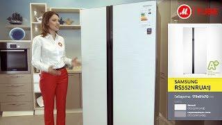 Видеообзор холодильника Samsung RS552NRUA1J (RS552NRUASL) с экспертом М.Видео