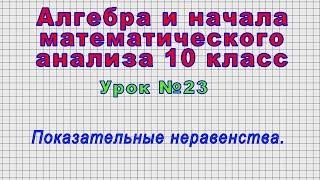 Алгебра 10 класс (Урок№23 - Показательные неравенства.)