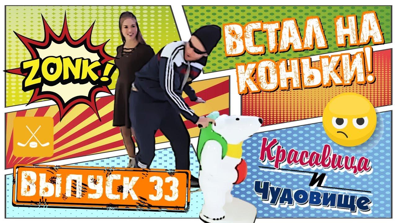 """ГОПНИК НА КАТКЕ!!! """"Красавица и Чудовище"""" (Выпуск 33)"""