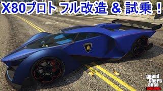 GTA5 X80プロト フル改造 & 試乗!