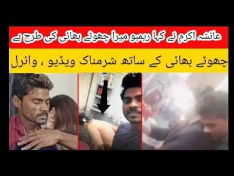Download Ayesha Akram Leaked video with rambo || tiktoker Ayesha Baig kissing video || Ayesha Akram scandle