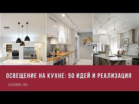 Освещение на кухне: 50 идей и реализация