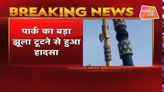 कांकरिया झील में हुआ बड़ा हादसा !   Gujarat Tak