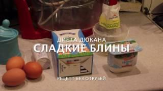 Сладкие блины для Диеты Дюкана (без отрубей!) [РЕЦЕПТЫ]