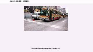 神奈川中央交通茅ヶ崎営業所