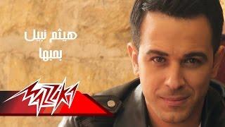 Bahebaha - Haitham Nabil بحبها - هيثم نبيل