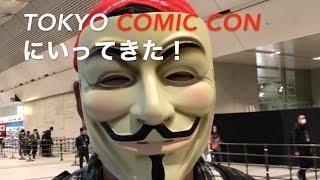 TOKYO COMIC CONに行ってきた!