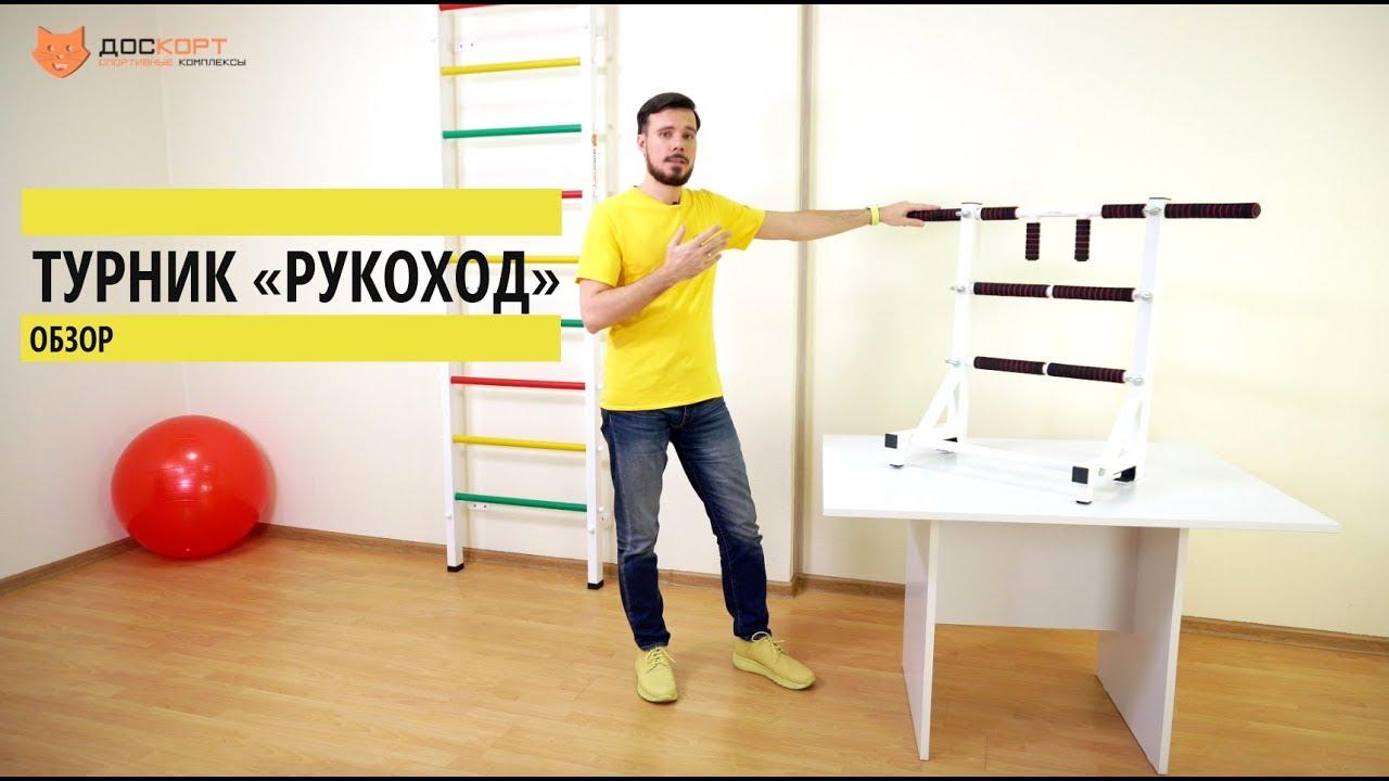 "Обзор. Турник ""РУКОХОД"" на шведскую стенку Доскорт - YouTube"