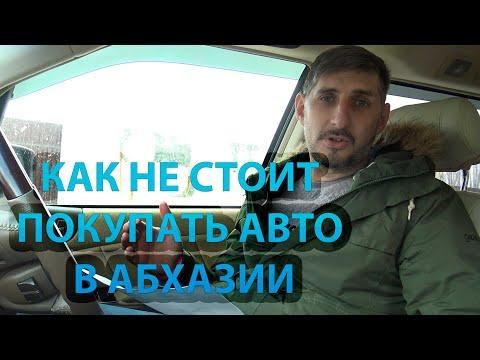 Как не стоит покупать авто в Абхазии