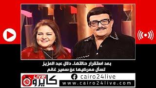 بعد استقرار حالتها.. دلال عبد العزيز تسأل ممرضيها عن سمير غانم