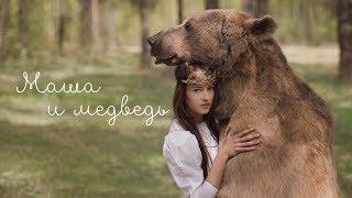 Маша и Медведь   Masherisha