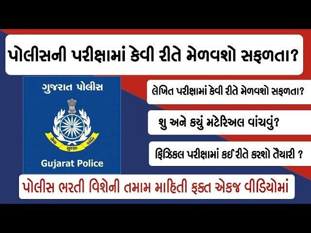 ?????? ????? ????(6189) 2018 ???? ???? ??? ????? |How to Crack Gujarat Police Bharti 2018-6189 Post