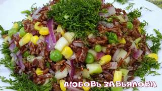 Салат с красным рисом и овощами/Salad with red rice and vegetables