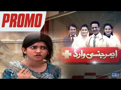 Promo   Emergency Ward   SAMAA TV   17 AUGUST 2018