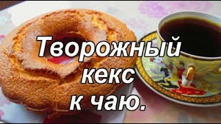 Творожный кекс к чаю. Просто вкусно!