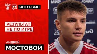 Андрей Мостовой Результат не по игре