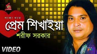 Sharif Sarkar - Prem Shikhaiya   প্রেম শিখাইয়া   Bicched Gaan   Bangla Video Song 2019