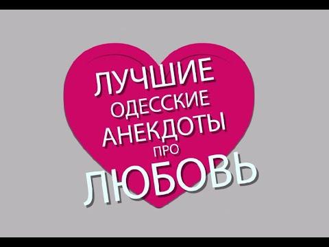 100 анекдотов про любовь в День Святого Валентина! Самые смешные одесские анекдоты!