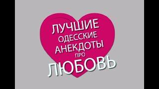 100 анекдотов про любовь в День Святого Валентина Самые смешные одесские анекдоты