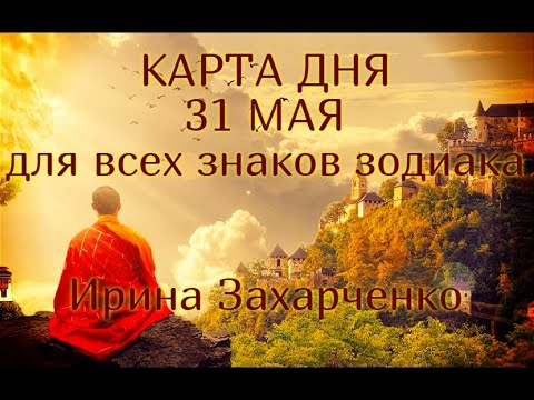31 МАЯ. Карта дня🧿🔥. Гороскоп 31 мая 2020/Tarot Horóscope today may 31 © Ирина Захарченко.