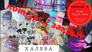 конкурс // халява // розыгрыш