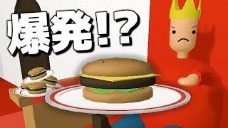 呪いのハンバーガーを王様に食べさせたら爆発したww