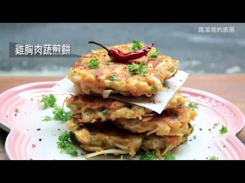 鸡胸肉蔬菜煎饼 。健康低脂,又有饱足感,瘦身料理。