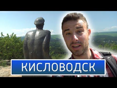 Кисловодск 2019 Обзор города и курортного парка Достопримечательности Кисловодска