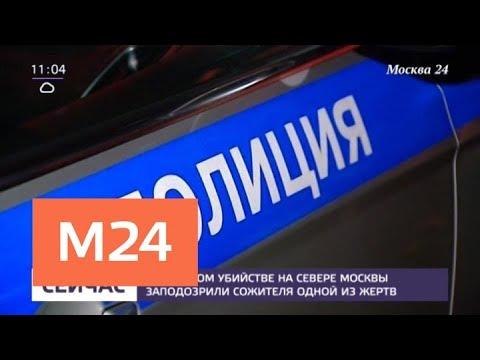 В двойном убийстве на севере Москвы заподозрили сожителя одной из жертв - Москва 24