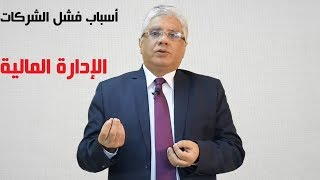 أسباب فشل الشركات: الإدارة المالية، والفرق بين قائمة الدخل والميزانية - د. إيهاب مسلم